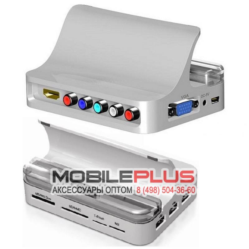 Док-станция ALL-IN-ONE для iPhone/iPad/iPad 2/3 (MS/MSDuo/SDMMC/microSD/M2/VGA/4 USB порта) с комплектом проводов