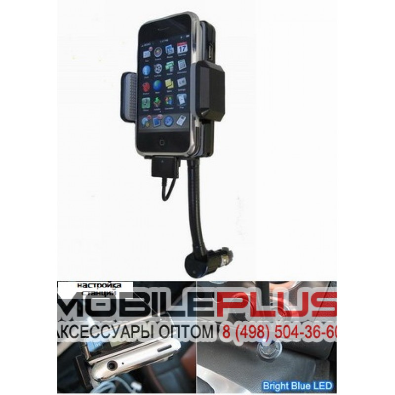 iPhone FM модулятор+Авто держатель с АЗУ (3в1) (1000mA)