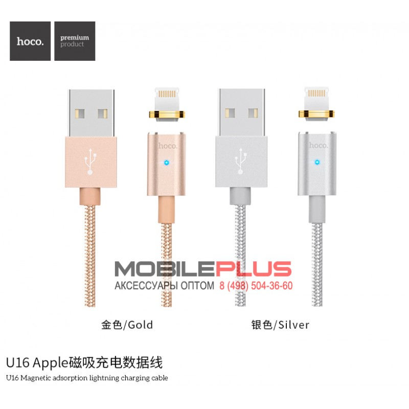 USB кабель 8pin для iPhone 5/6/7 HOCO U16 Magnetic adsorption lightning charging cable