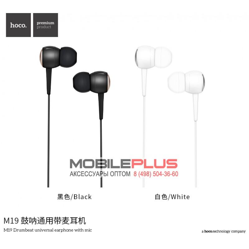 Наушники HOCO M19 Drumbeat universal earphone with mic