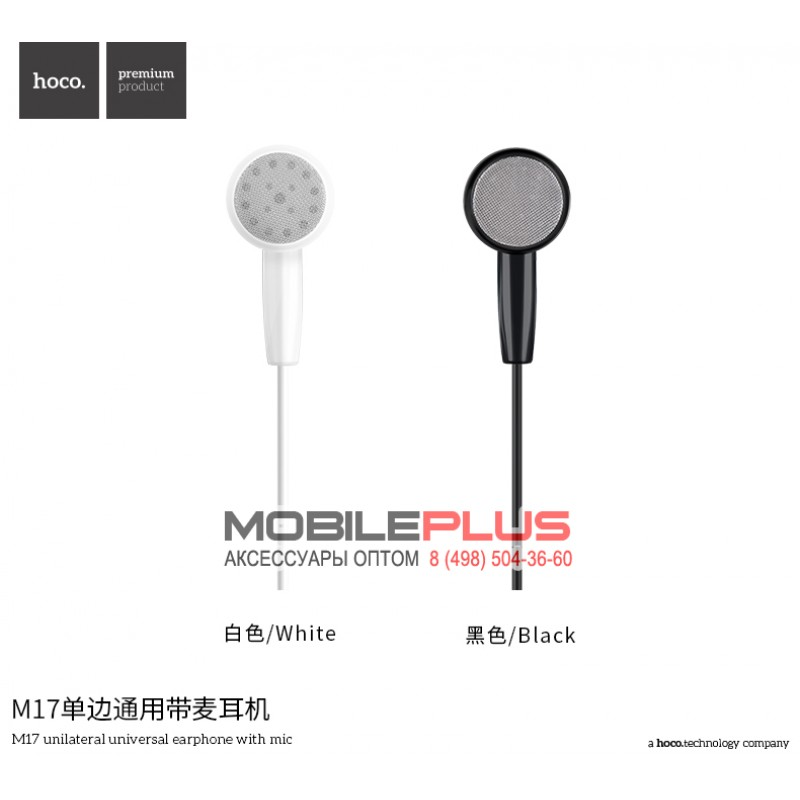 Наушники HOCO M17 Unilateral universal earphone with mic