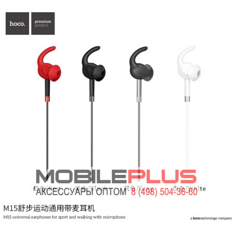 Наушники HOCO M15 Universal Earphones  for sport and walking with Microphone