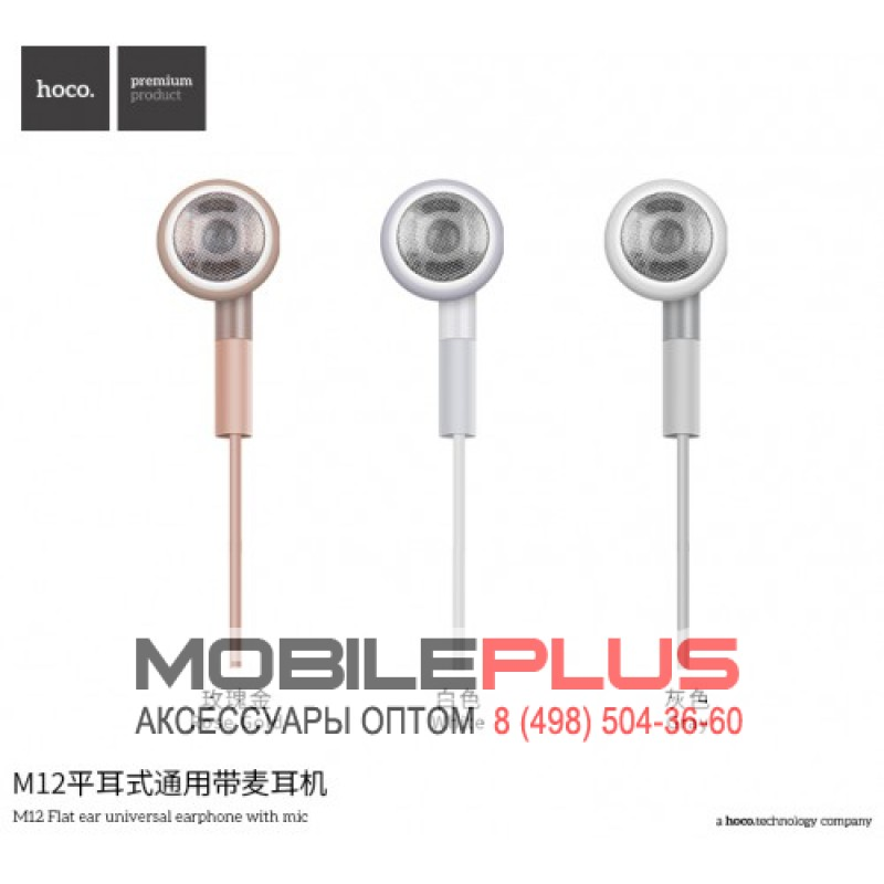 Наушники HOCO M12 Flat ear universal earphone with mic
