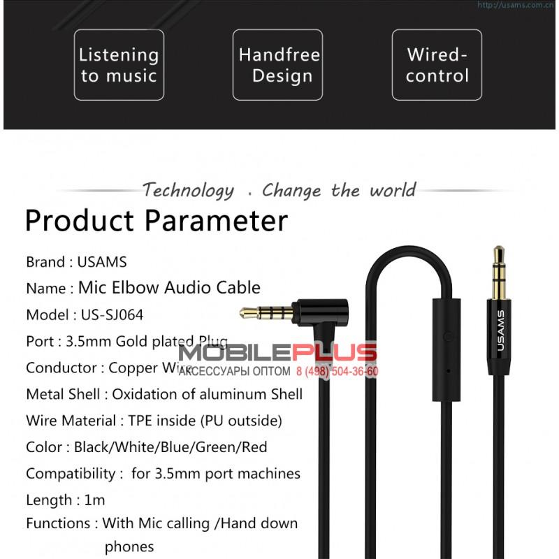 Аудио кабель AUX 3.5мм с микрофоном USAMS Straight-curved US-SJ064 1м
